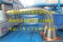 潍柴EGR发动机进气管612600113045/612600113045