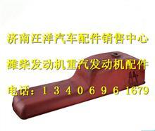 潍柴WP10油底壳612600150235/612600150235
