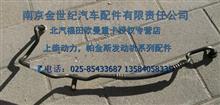 H4812060014A0福田歐曼GTL 壓縮機吸氣管/H4812060014A0