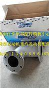 潍柴动力发动机排气接管612600110910/612600110910