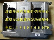 潍柴发动机程序ECU/612630080007