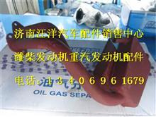 潍柴发动机油气分离器612600010172/612600010267 612600011422
