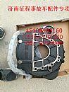 山东凯马汽车配件原厂云内D20发动机飞轮壳/山东凯马汽车配件原厂云内D20发动机飞轮壳