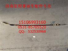 山东凯马汽车配件锐菱小卡东风小霸王V柴油离合拉线/A1602004