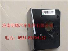 重汽豪沃轻卡配件助力缸焊接支架总成/LG9704230319