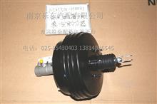 东风多利卡、凯普特真空助力器 制动总泵/3505510-H01121