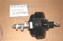 东风多利卡、凯普特真空助力器 制动总泵 刹车总泵/3505510-E21021