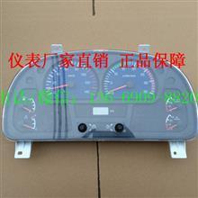 豪骏驾驶室汽车组合仪表安全可靠/ZB284/008