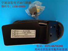 郑州宇通电子油门踏板总成1108-00860/1108-00860(EF2-4B12-1)