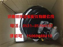 重汽豪沃轻卡配件真空助力器带制动总泵总成(9+10/Φ32)/LG9707360001