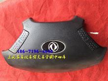 东风超龙风尚客车方向盘喇叭按钮/客车方向盘按钮
