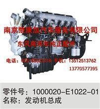 东风EQ4251W2L375 20发动机总成/100020-E2702