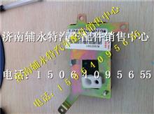 重汽新斯太尔模式风门转向器WG1682827054/WG1682827054