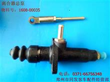 万安宇通金龙通用型离合器总泵/1608-00035  缸径23.8