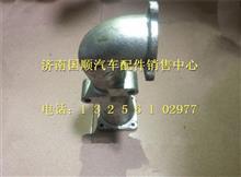 济南国顺汽配销售锡柴4DF2发动机排气总管/1008071-520-0000