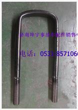 陕汽德龙U型螺栓DZ9118526031.jpg/DZ9118526031