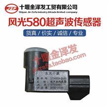 东风风光580倒车雷达倒车传感器后超声波传感器原厂/3776020-SA01