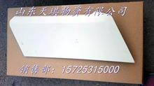 供应重汽C7H左盖板812W41685-0035/812W41685-0035