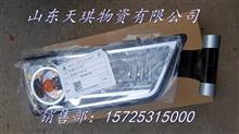 重汽C7H左前组合灯总成812W25320-6001/812W25320-6001
