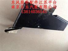 东风多利卡连接支架总成-后悬50V66-01045/50V66-01045