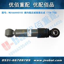 原厂豪沃 T5G T7H 横向稳定减震器总成WG1664440100/AZ1664440100