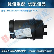 原厂HOWOA7 T7H 塑料转向油罐总成WG9725470233/AZ9725470233