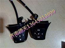 陕汽德龙X3000原厂方向盘控制模块(WP巡航)/DZ97189584632