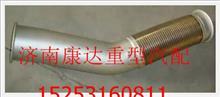重汽豪沃A7金属软管排气管/WG9925540002