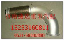 重汽豪沃A7金属软管总成/WG9925540312