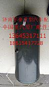 重汽HOWO30L+8L储气筒总成WG9000360706/WG9000360706