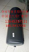 重汽豪沃金王子40L储气筒总成WG9000360714/WG9000360714