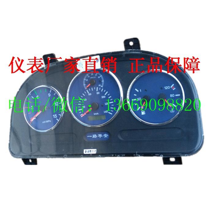 陕汽轩德华锐5系列仪表盘汽车仪表盘总成批发代理3801010-166