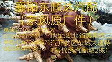东风小霸王后桥/HF1029A-2401010A1