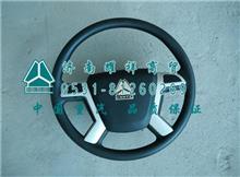 重汽豪沃T5G驾驶室方向盘转向盘总成/WG9925470277