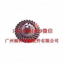 重汽斯太尔29:15盆角齿(中桥)/199014320252