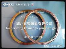 东风天龙、天锦、大力神ABS齿圈3501076-K20X1/3501076-K20X1