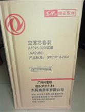 AA2960东风雷诺胶底空气滤芯(3050)/AA2960