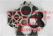 潍柴发动机配件潍柴WD615正时齿轮室612600011783/612600011783