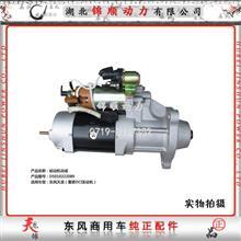 东风雷诺起动机总成 /QDJ2928//D5010222089