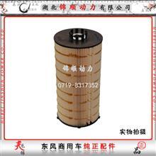 东风天龙配风神DDI75发动机机油滤芯/1012010-E4200