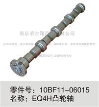 十堰东风天锦EQ4H发动机凸轮轴总成/(10BF11-06015)