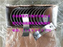 潍柴WD618发动机曲轴瓦61800010128/61800010128