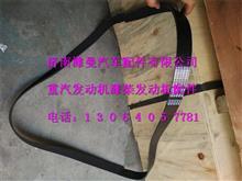 中国重汽MC11发动机多楔带200V96820-0345/200V96820-0345
