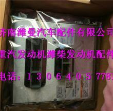 潍柴天然气发动机ECU电控单元612600190247/612600190247