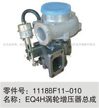 东风天锦风神EQ4H发动机 涡轮增压器/1118BF11-010