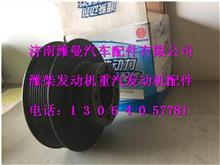 潍柴WP10皮带轮612600020668/612600020668