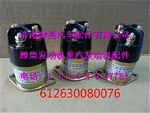 潍柴电喷发动机进气加热继电器 612630080076/612630080076