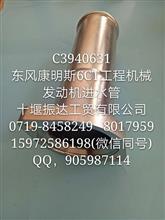 【C3940631】Cummins东风康明斯6CT工程机械发动机进水管/C3940631