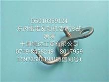 【D5010359124】东风天龙雷诺活塞冷却喷嘴/D5010359124