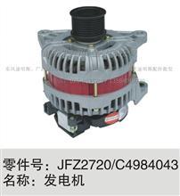 JFZ2720东风天锦ISDE发动机交流发电机/C4984043